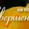 12  – 15 Ноября Курс ISM: Развитие вашей роли в течении этой жизни.